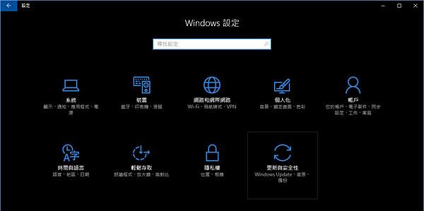 更新與安全性.png