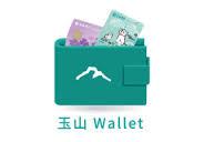 玉山WALLET.jpg