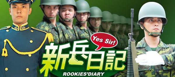 國軍Online