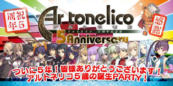 Ar tonelico 5周年祭