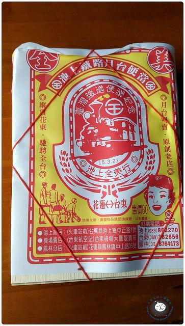 台東遊_170205_0119