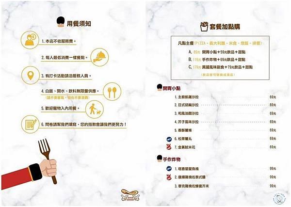 痛風披薩菜單_191124_0001-tile.jpg