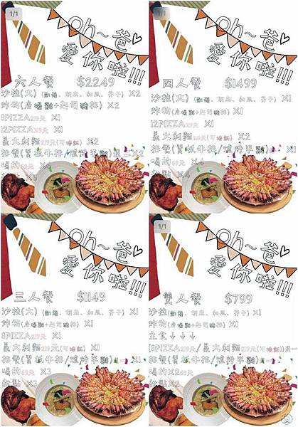 痛風披薩菜單_191124_0015-tile.jpg