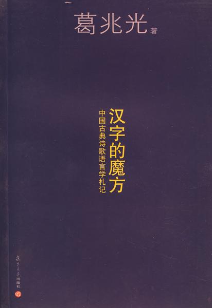 漢字的魔方.jpg