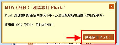 plurk1