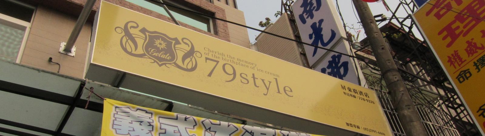 食記 屏東 79style冰店