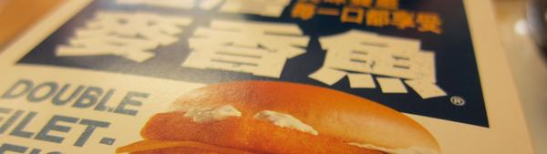食記 高雄 麥當勞雙層麥香魚