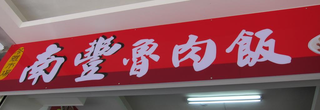 食記 高雄 南豐滷肉飯