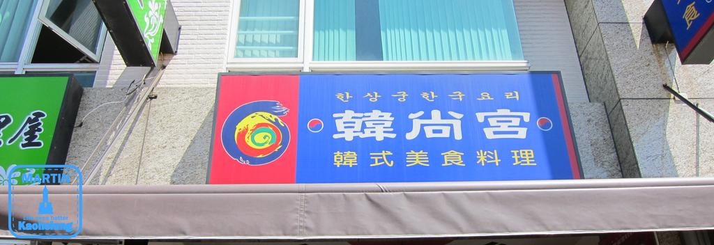 高雄 韓尚宮 高應大附近的韓國料理