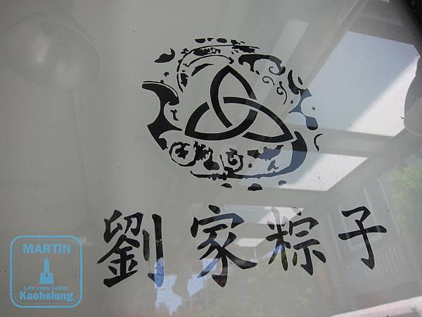 劉家粽子的logo