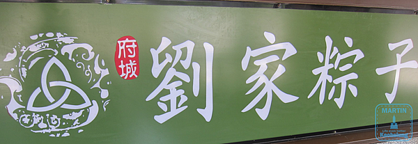 高雄 劉家肉粽,府城飄香到港都