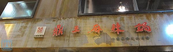 高雄 鼎王麻辣鍋。濃醇香的麻辣火鍋