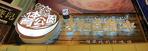 【美食】台南。杏仁豆腐冰