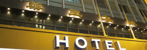 【食記】高雄。華王大飯店