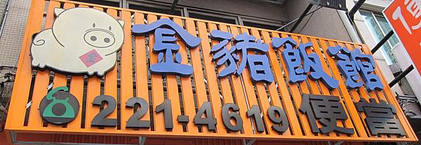 台南。金豬飯館