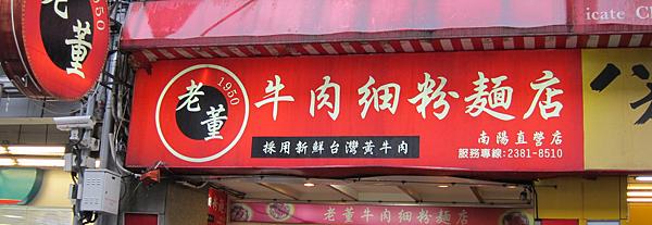 台北。老董牛肉細粉麵店