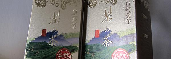 梨山。茶葉