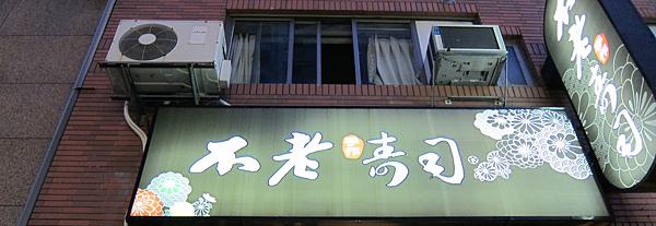 高雄。不老壽司