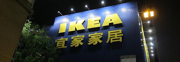 高雄。IKEA宜家家居餐廳