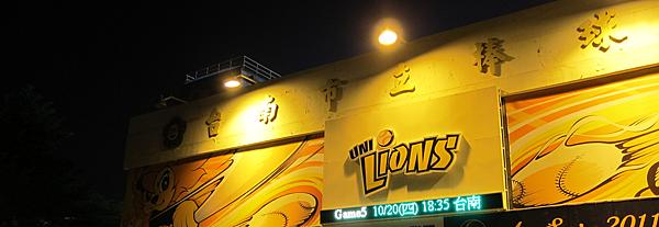台南。統一獅總冠軍