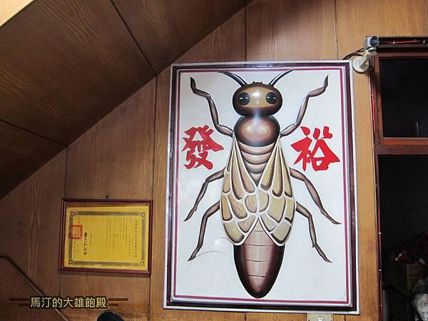 岡山裕發蜂蜜