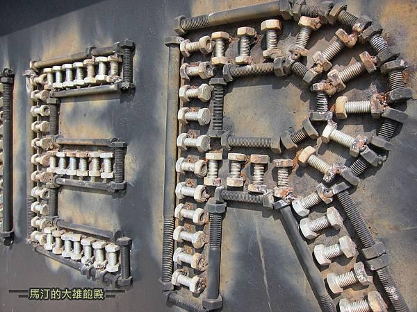 台灣螺絲博物館