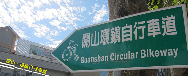 關山,環鎮自行車道
