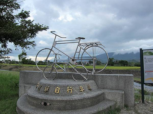 關山鎮自行車道