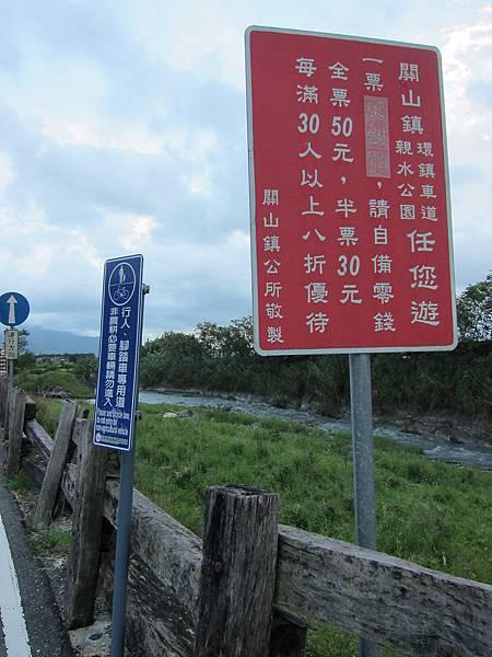 關山自行車道