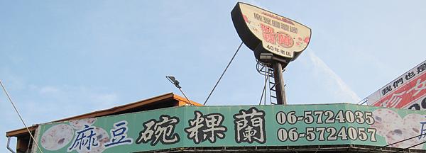 阿蘭碗粿,交流道下的古早味.png