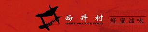 西井村.png
