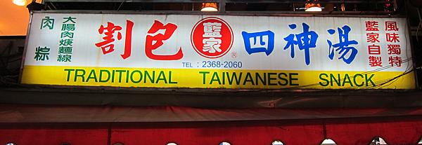 台北。藍家割包