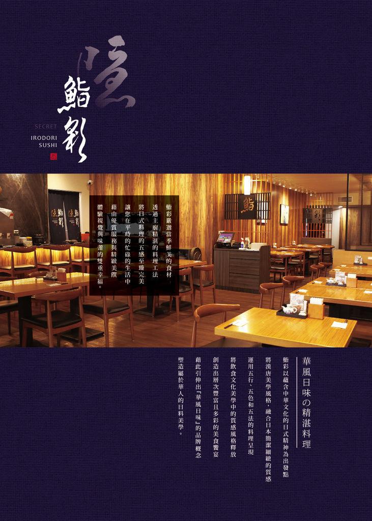 P1-P2-隱鮨彩-01.jpg