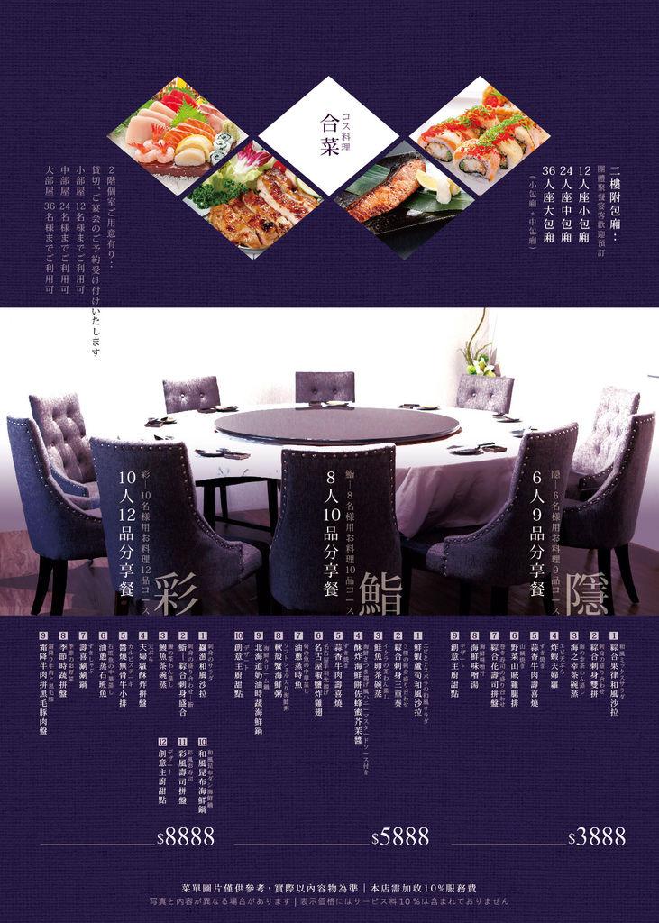 P1-P2-隱鮨彩-02.jpg