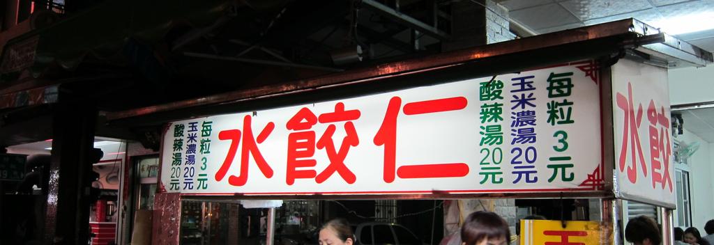 食記 高雄 新大港香腸與民生夜市水餃仁