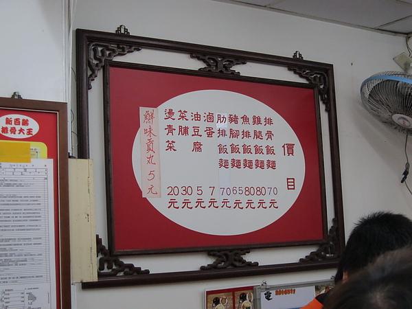 食記 高雄 新百齡排骨大王
