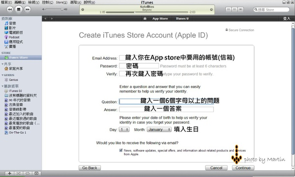 軟體 iTunes-無信用卡加入App Store