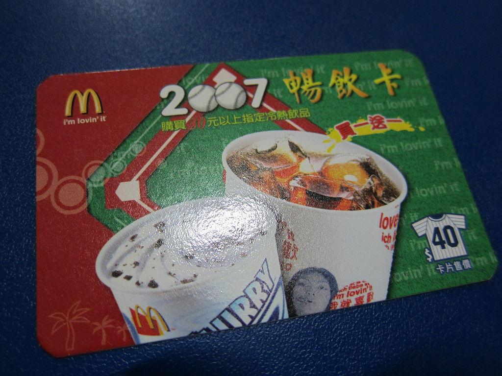 2007暢飲卡