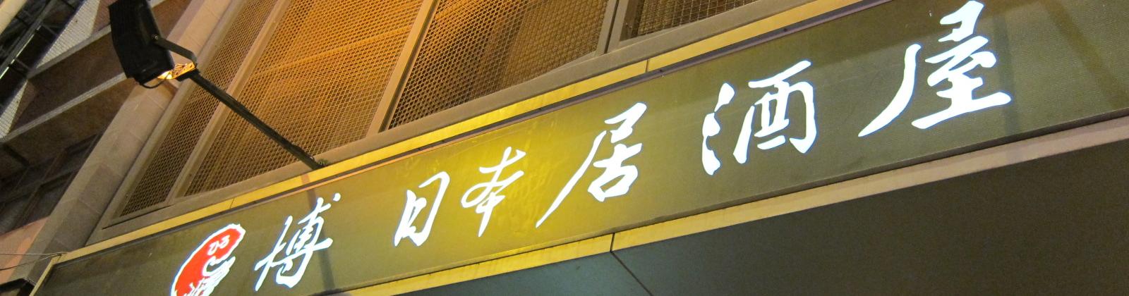 食記 高雄 博居酒屋