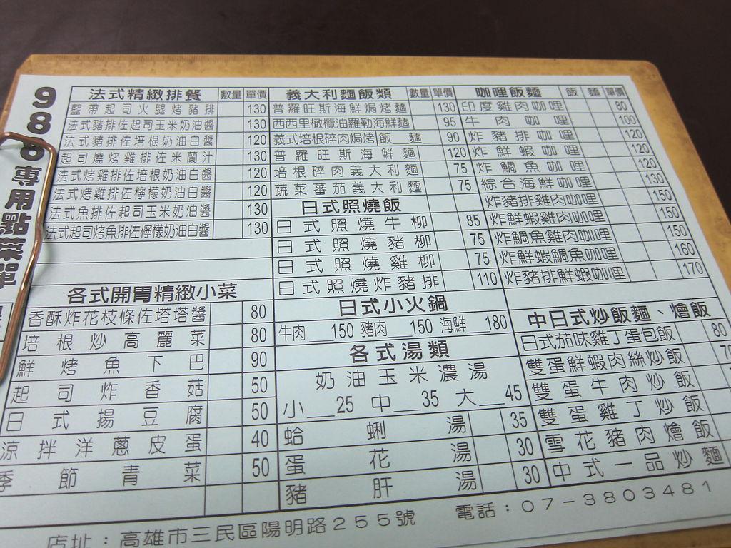 食記 高雄 988料理屋