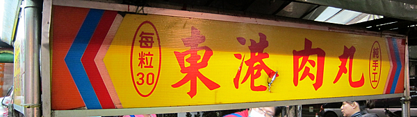 食記 台中 東港肉丸