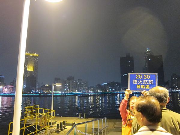 遊記 2011高雄燈會 搭船海上看煙火