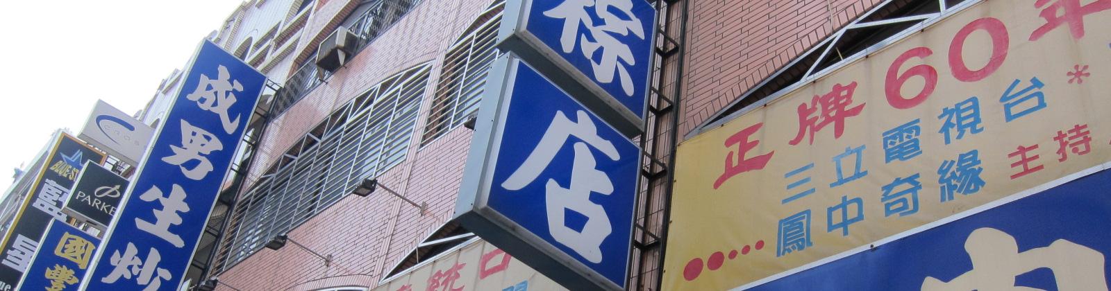 高雄 食記 成男生肉粽店
