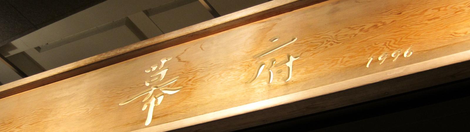 食記 高雄 幕府壽司