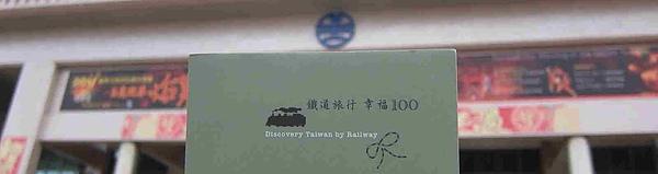 鐵道旅行.幸福100