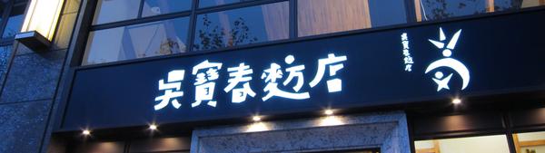 食記 高雄 吳寶春麦方店