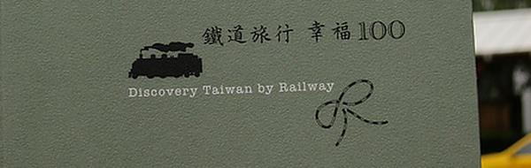 大小聲 鐵道旅行 幸福一百 大高雄完蓋