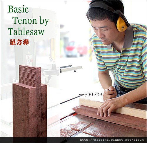 Basic Tenon by Tablesaw 圓鋸機製作單方榫