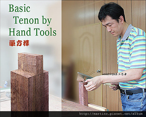 Basic Tenon by Hand tools 手工鋸製作單方榫