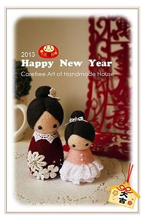 2013新年快樂02-2拷貝
